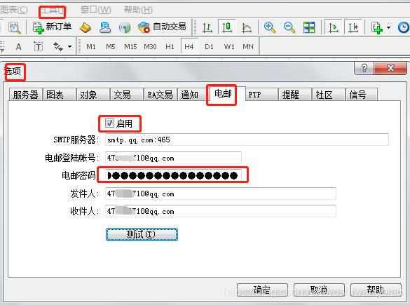 MT4-MT5设置邮件提醒【最简单的办法】插图2